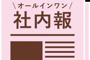 オールインワン社内報ロゴ