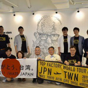 トップファクトリー台湾ツアー2019