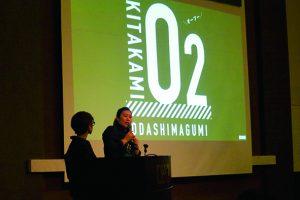 KITAKAMI 02